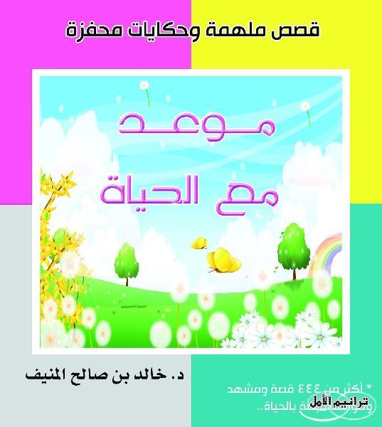 صورة كتاب موعد مع الحياة – خالد المنيف