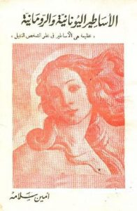 تحميل كتاب كتاب الأساطير اليونانية والرومانية - أمين سلامة لـِ: أمين سلامة