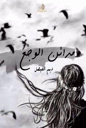 صورة كتاب مدائن الوجع – ديم الفيصل