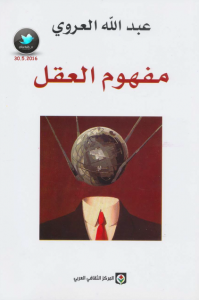 تحميل كتاب كتاب مفهوم العقل - عبد الله العروي لـِ: عبد الله العروي