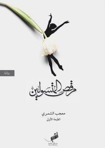 تحميل كتاب رواية مرقص المتسولين - معجب الشمري لـِ: معجب الشمري