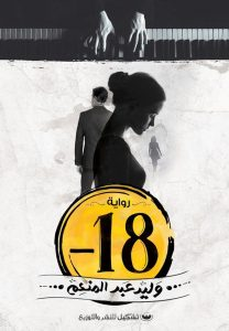 تحميل كتاب رواية ناقص 18 - وليد عبد المنعم لـِ: وليد عبد المنعم