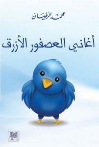 تحميل كتاب كتاب أغاني العصفور الأزرق - محمد الرطيان لـِ: محمد الرطيان