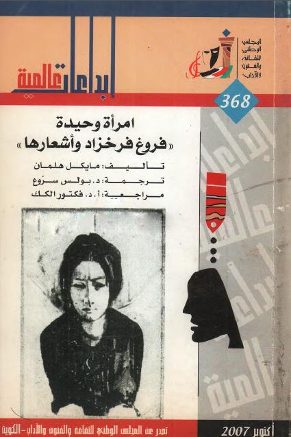 صورة كتاب امرأة وحيدة (فروغ فرخزاد وأشعارها) – مايكل هلمان
