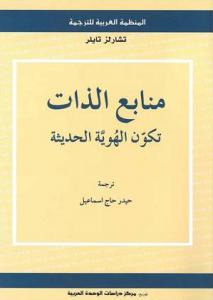 تحميل كتاب كتاب منابع الذات (تكوين الهوية الحديثة) - تشارلز تايلر لـِ: تشارلز تايلر
