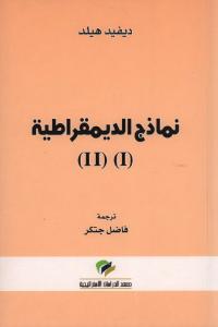تحميل كتاب كتاب نماذج الديمقراطية - ديفيد هيلد لـِ: ديفيد هيلد