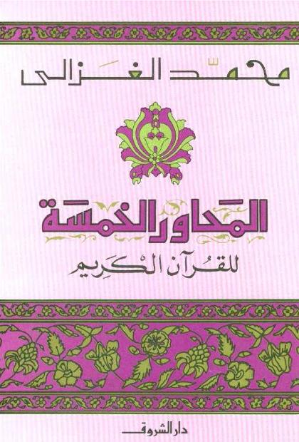 صورة كتاب المحاور الخمسة للقرآن الكريم – محمد الغزالي