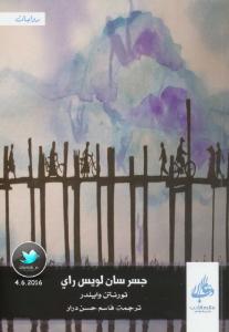 تحميل كتاب رواية جسر سان لويس راي - ثورنتون وايلدر لـِ: ثورنتون وايلدر