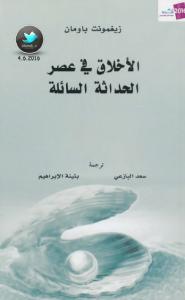 تحميل كتاب كتاب الأخلاق في عصر الحداثة السائلة - زيغمونت باومان لـِ: زيغمونت باومان