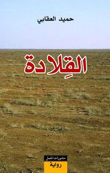صورة رواية القلادة – حميد العقابي
