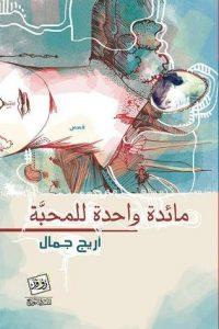 تحميل كتاب كتاب مائدة واحدة للمحبة - أريج جمال لـِ: أريج جمال