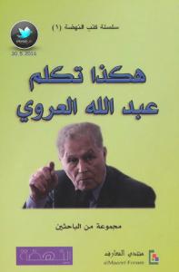 تحميل كتاب كتاب هكذا تكلم عبد الله العروي - مجموعة من الباحثين لـِ: مجموعة من الباحثين
