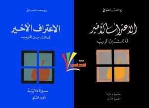 تحميل كتاب كتاب الإعتراف الأخير لمالك بن الريب - يوسف الصائغ لـِ: يوسف الصائغ