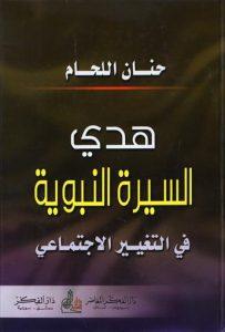 تحميل كتاب كتاب هدي السيرة النبوية في التغيير الاجتماعي - حنان اللحام لـِ: حنان اللحام