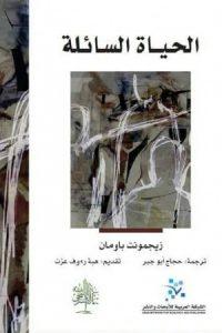 تحميل كتاب كتاب الحياة السائلة - زيجمونت بومان لـِ: زيجمونت بومان