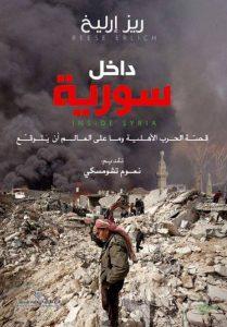 تحميل كتاب كتاب داخل سورية (قصة الحرب الأهلية وما على العالم أن يتوقع) - ريز إرليخ لـِ: ريز إرليخ