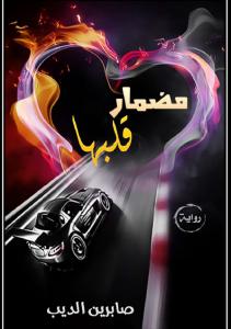تحميل كتاب رواية مضمار قلبها - صابرين الديب لـِ: صابرين الديب