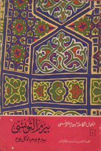 تحميل كتاب كتاب بيرم وحياة كل يوم - بيرم التونسي لـِ: بيرم التونسي