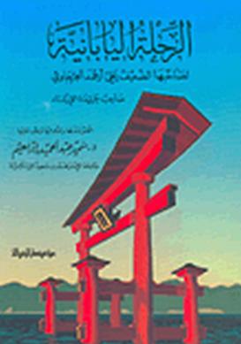 صورة كتاب الرحلة اليابانية – علي أحمد الجرجاوي