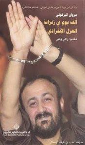 تحميل كتاب كتاب ألف يوم في زنزانة العزل الإنفرادي - مروان البرغوثي لـِ: مروان البرغوثي
