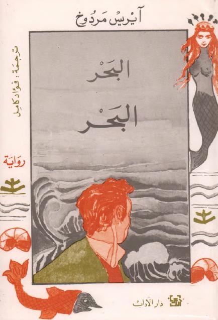 صورة رواية البحر البحر – أيريس مردوخ