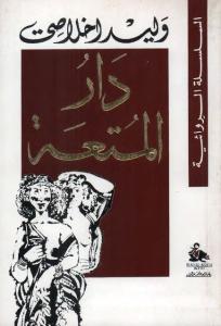 تحميل كتاب رواية دار المتعة - وليد اخلاصي لـِ: وليد اخلاصي