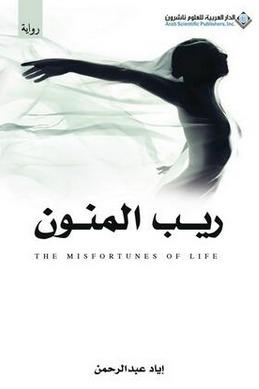 Photo of رواية ريب المنون – إياد عبد الرحمن