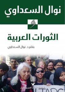 تحميل كتاب كتاب الثورات العربية - نوال السعداوي لـِ: نوال السعداوي