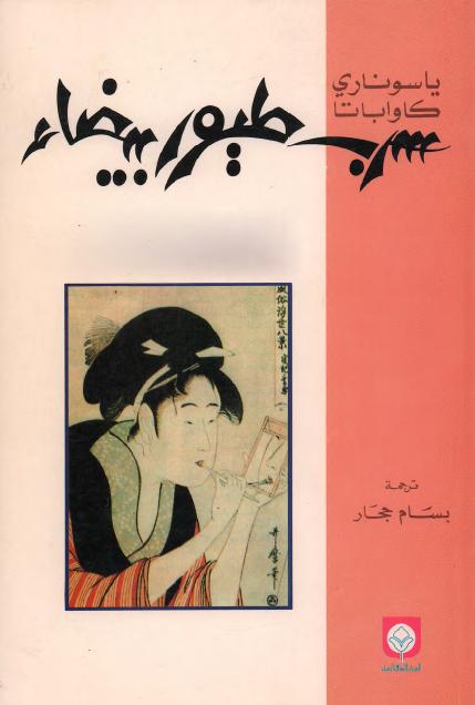 صورة رواية سرب طيور بيضاء – ياسوناري كاواباتا