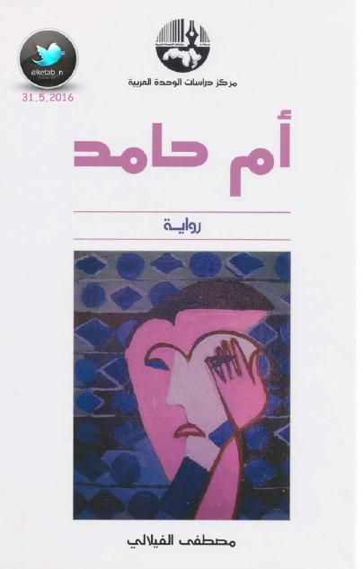 صورة رواية أم حامد – مصطفى الفيلالي