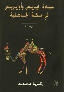 تحميل كتاب كتاب عبادة إيزيس وأوزيريس في مكة الجاهلية - زكريا محمد لـِ: زكريا محمد