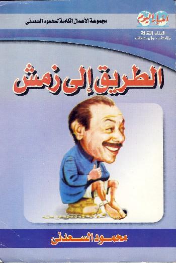 صورة كتاب الطريق إلى زمش – محمود السعدني