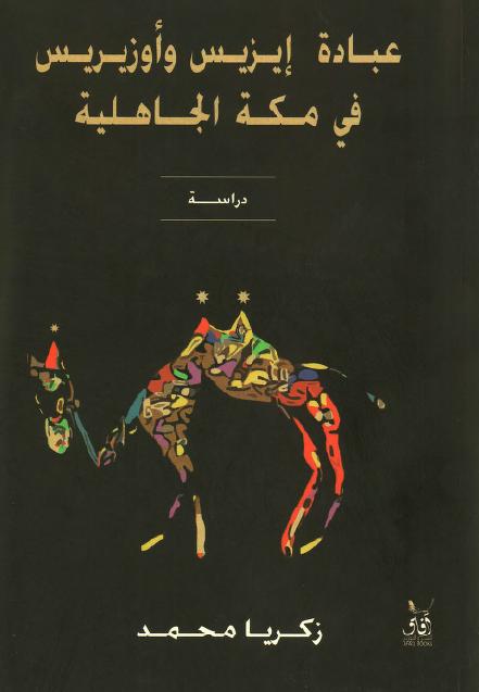 صورة كتاب عبادة إيزيس وأوزيريس في مكة الجاهلية – زكريا محمد