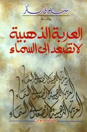 تحميل كتاب رواية العربة الذهبية لا تصعد إلى السماء - سلوى بكر لـِ: سلوى بكر