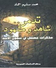 صورة كتاب تدمر: شاهد ومشهود – محمد سليم حماد
