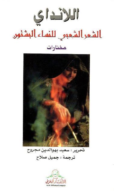 صورة كتاب اللانداي (الشعر الشعبي للنساء البشتون) – سعيد بهو الدين مجروح