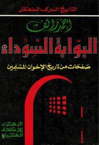 تحميل كتاب البوابة السوداء لاحمد رائف pdf