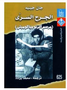 تحميل كتاب كتاب الجرح السرى (مرسم ألبرتوجياكوميتي) - جان جينيه لـِ: جان جينيه