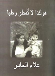 تحميل كتاب رواية هولندا لا تمطر رطبًا - علاء الجابر لـِ: علاء الجابر