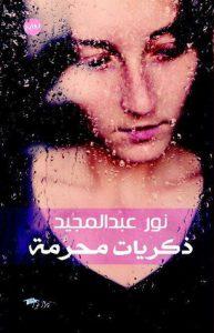 تحميل كتاب رواية ذكريات محرمة - نور عبد المجيد لـِ: نور عبد المجيد