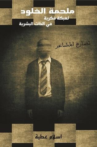 صورة رواية ملحمة الخلود – إسلام عطية