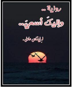 تحميل كتاب رواية وإليك أسعى - إيناس عادل لـِ: إيناس عادل