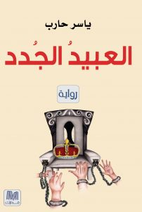 تحميل كتاب رواية العبيد الجدد - ياسر حارب لـِ: ياسر حارب