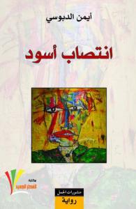 تحميل كتاب رواية انتصاب أسود - أيمن الدبوسي لـِ: أيمن الدبوسي