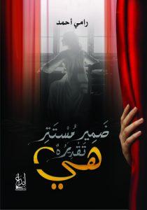 تحميل كتاب رواية ضمير مستتر تقديره هي - رامي أحمد لـِ: رامي أحمد