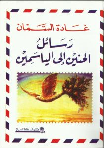 تحميل كتاب كتاب رسائل الحنين إلى الياسمين - غادة السمان لـِ: غادة السمان