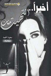 تحميل كتاب رواية أخيراً انتهيت منك - سعود الحمد لـِ: سعود الحمد