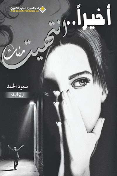 صورة رواية أخيراً انتهيت منك – سعود الحمد