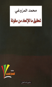 تحميل كتاب كتاب تحقيق ما للإلحاد من مقولة - محمد المزوغي لـِ: محمد المزوغي