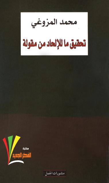 صورة كتاب تحقيق ما للإلحاد من مقولة – محمد المزوغي
